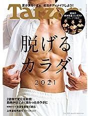 Tarzan(ターザン) 2021年7月8日号 No.813[脱げるカラダ2021]