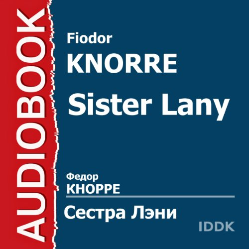 Sister Lany [Russian Edition] audiobook cover art