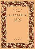 シャルル九世年代記 (岩波文庫)