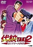 代紋TAKE2 コンプリートDVD[DVD]