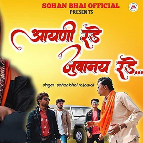 Sohan Bhai Rajawat