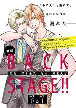 [蔵王 大志, 影木 栄貴]のBACK STAGE!!【act.0&act.1】【特典付き】 【単話】BACK STAGE!! (あすかコミックスCL-DX)