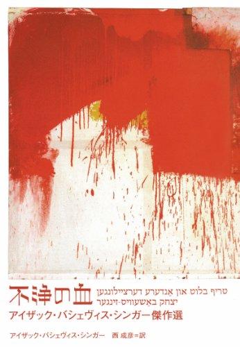 不浄の血 ---アイザック・バシェヴィス・シンガー傑作選