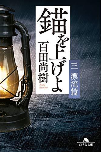 錨を上げよ <三> 漂流篇 (幻冬舎文庫)