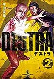 DESTRA -デストラ- 2 (2)