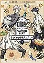 とんがり帽子のキッチン(3) (モーニングコミックス)