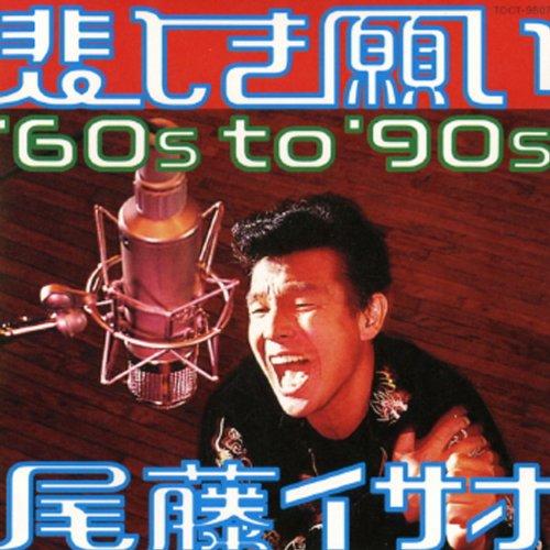 悲しき願い '60s to '90s