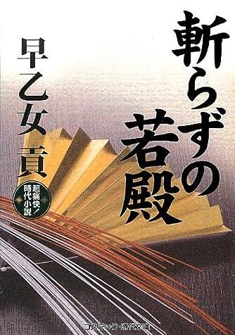 斬らずの若殿 (コスミック・時代文庫)