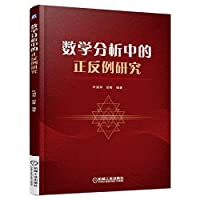 Positive and negative examples in mathematical analysis(Chinese Edition)