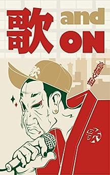 [高橋文樹]の歌 and ON: 七五調ヒップホップ小説 (破滅派)