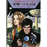 望郷の宇宙帝国 (ハヤカワ文庫 SF 158 宇宙英雄ローダン・シリーズ 19)
