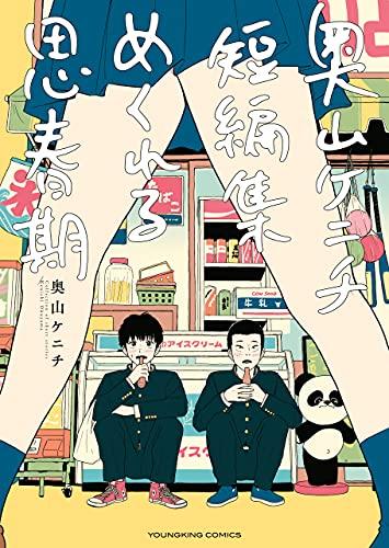 奥山ケニチ短編集 めくれる思春期 (ヤングキングコミックス)
