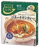 宮島醤油 からだシフト 糖質コントロール バターチキンカレー 150g×5個