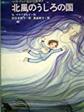 北風のうしろの国 (1977年) (マクドナルド童話全集〈10〉)