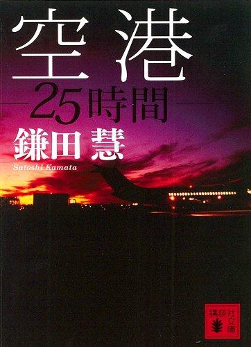 空港 25時間 (講談社文庫)