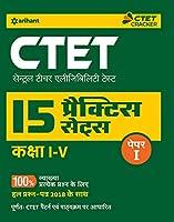 15 Practice Sets CTET Paper-1 Class 1-5 Shikshak Ke Liye 2019 (old edition)