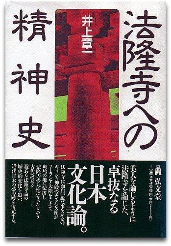 法隆寺への精神史 / 井上 章一