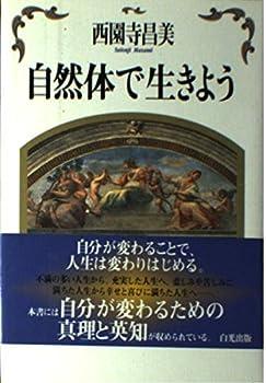 Tankobon Hardcover Shizentai de ikiyo [Japanese Edition] Book
