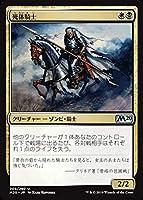 MTG マジック:ザ・ギャザリング 死体騎士 アンコモン 基本セット2020 M20-206   日本語版 クリーチャー 多色