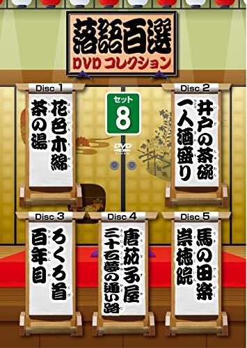 落語百選DVDコレクションセット8