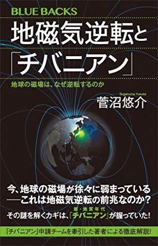 [菅沼悠介]の地磁気逆転と「チバニアン」 地球の磁場は、なぜ逆転するのか (ブルーバックス)