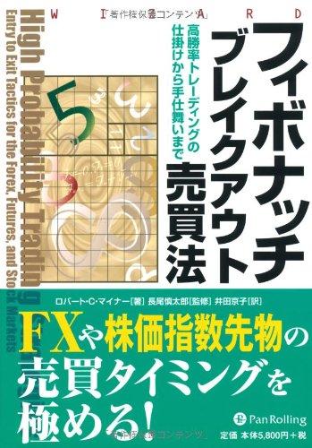 フィボナッチブレイクアウト売買法 (ウィザードブックシリーズ)