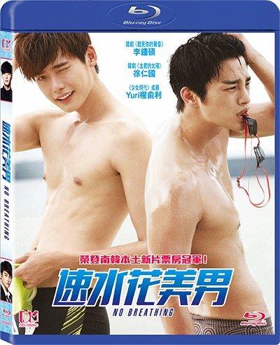 No Breathing (Region A Blu-ray) (English Subtitled) Korean movie a.k.a. Nobeureshing