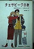 チェサピークの秋 (講談社L文庫)