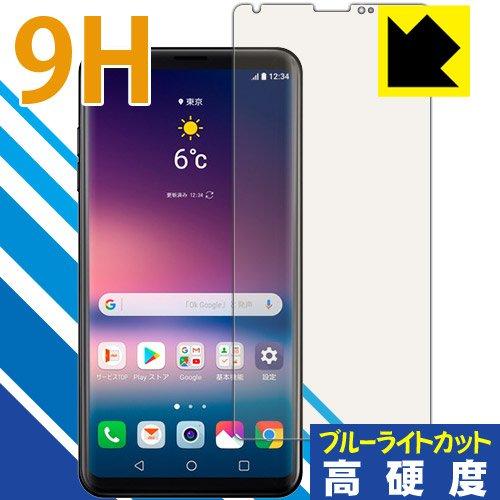 PDA工房 isai V30+ LGV35 9H高硬度[ブルーライトカット] 保護 フィルム 光沢 日本製