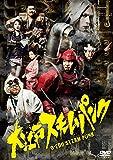 大江戸スチームパンク DVD-BOX[DVD]