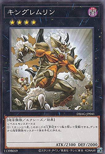 遊戯王 DBAG-JP041 キングレムリン (日本語版 ノーマル) エンシェント・ガーディアンズ