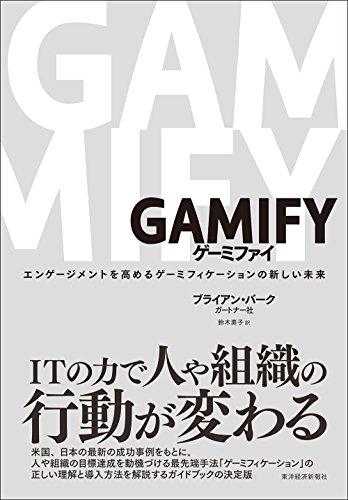 『GAMIFY ゲーミファイ―エンゲージメントを高めるゲーミフィケーションの新しい未来』