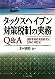 タックスヘイブン対策税制の実務Q&A―租税事案の実証研究と企業の対応策