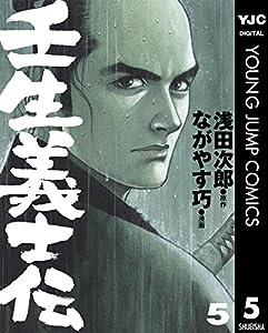 壬生義士伝 5巻 表紙画像