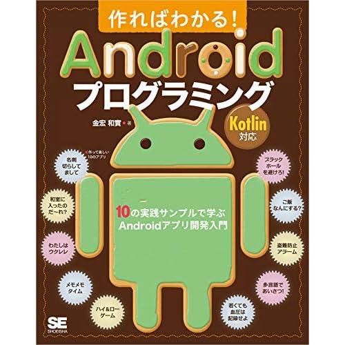 作ればわかる!Androidプログラミング Kotlin対応