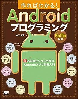 [金宏 和實]の作ればわかる!Androidプログラミング Kotlin対応 10の実践サンプルで学ぶAndroidアプリ開発入門