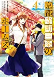 京都寺町三条のホームズ(コミック版) : 4 (アクションコミックス)