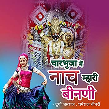 Charbhuja Mein Naach Mahari Binini