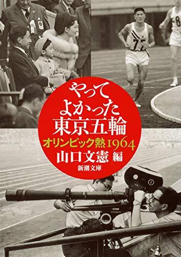 やってよかった東京五輪 ―オリンピック熱1964 (新潮文庫)