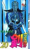 六三四の剣(20) (少年サンデーコミックス)
