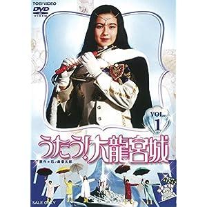 """うたう! 大龍宮城 VOL.1 [DVD]"""""""