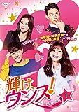 輝け、ウンス! DVD-BOX1[DVD]