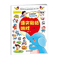 Language stickers game: Squad under(Chinese Edition)