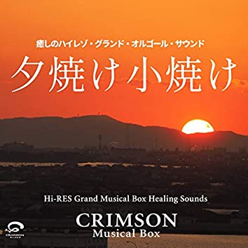 The Sky is Glowing with the Setting Sun - Hi-RES Grand Musical Box Healing Sounds - Single