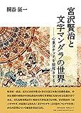 宮沢賢治と文字マンダラの世界 ―心象スケッチを絵解きする