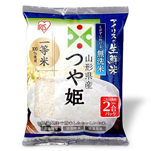 【精米】 生鮮米 無洗米 山形県産 つや姫 2合パック 300g