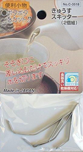 便利小物きゅうすスキッター 2個組 C-3518 調理小物 CD:606411