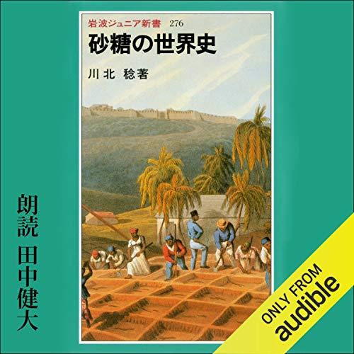 『砂糖の世界史』のカバーアート