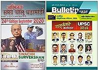 Abhinav Samagra Chalu Ghadamodi Comboset 24th Edition + Unique Bulletinin