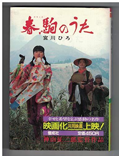 春駒のうた (偕成社文庫 3013)